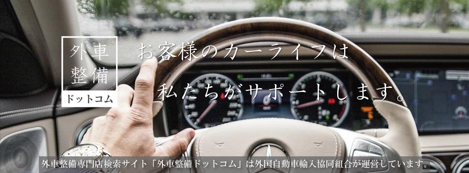 外車整備専門店検索サイト 外車整備ドットコム